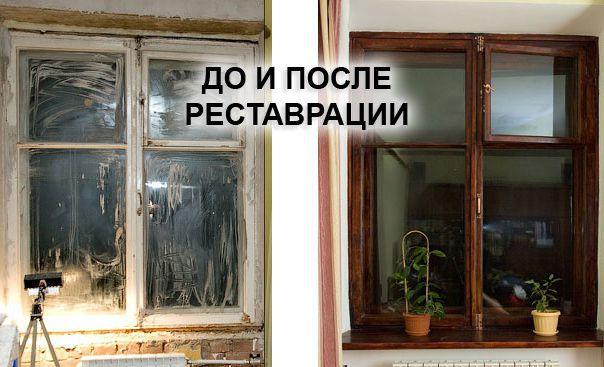 До и после реставрации окна